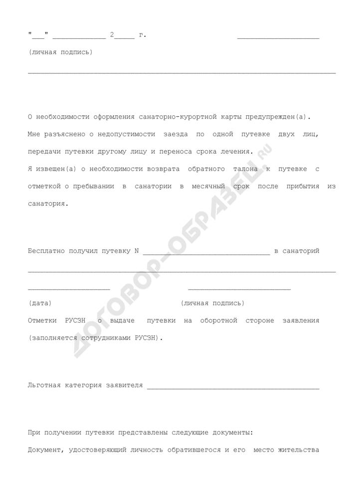 Заявление гражданина в Управление социальной защиты населения города Москвы, о выдаче ему путевки в санаторий в соответствии с рекомендуемым профилем лечения согласно медицинскому заключению. Страница 2