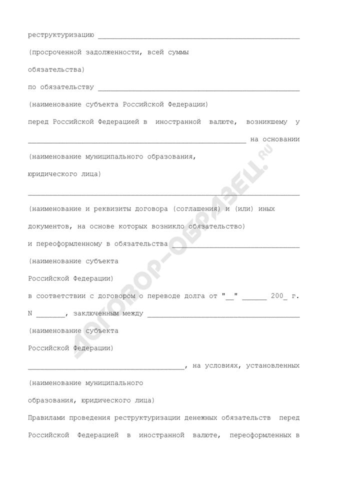 Заявление о проведении реструктуризации переоформленных денежных обязательств субъектов Российской Федерации. Страница 2