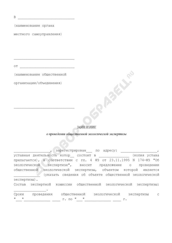 Заявление о проведении общественной экологической экспертизы. Страница 1