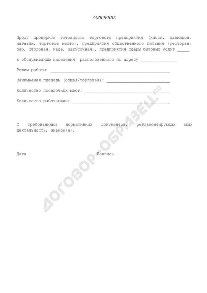 Заявление о проверке готовности предприятия торговли, общественного питания, сферы бытовых услуг к обслуживанию населения в городе Протвино Московской области. Страница 1