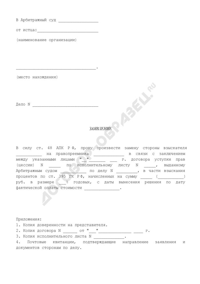 Заявление о процессуальном правопреемстве от истца (взыскателя) на стадии исполнительного производства (частичное). Страница 1
