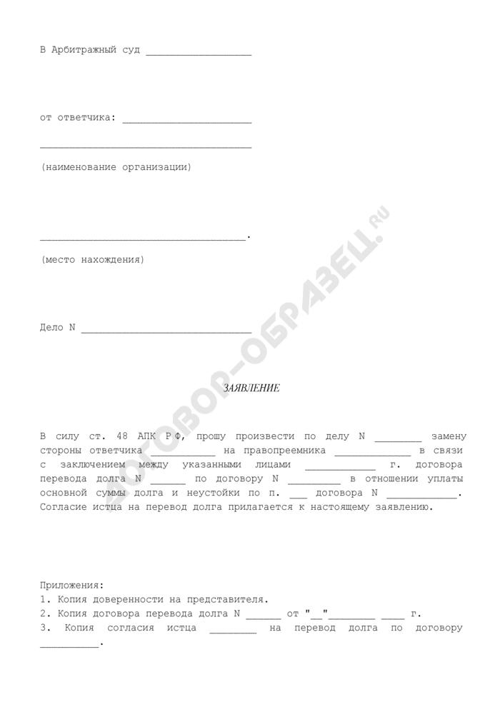 Заявление о процессуальном правопреемстве от ответчика на стадии рассмотрения дела в суде первой (апелляционной, кассационной, надзорной) инстанции. Страница 1