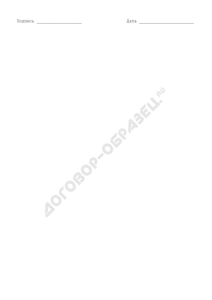 Заявление о проведении переустройства, перепланировки, реконструктивных работ объектов нежилого назначения в городе Долгопрудный Московской области. Страница 3