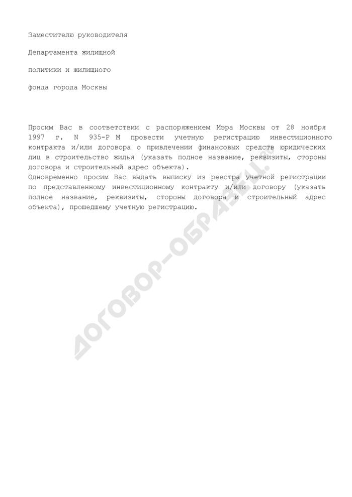 Заявление о проведении учетной регистрации инвестиционного контракта и/или договора о привлечении финансовых средств юридических лиц в строительство жилья города Москвы. Страница 1