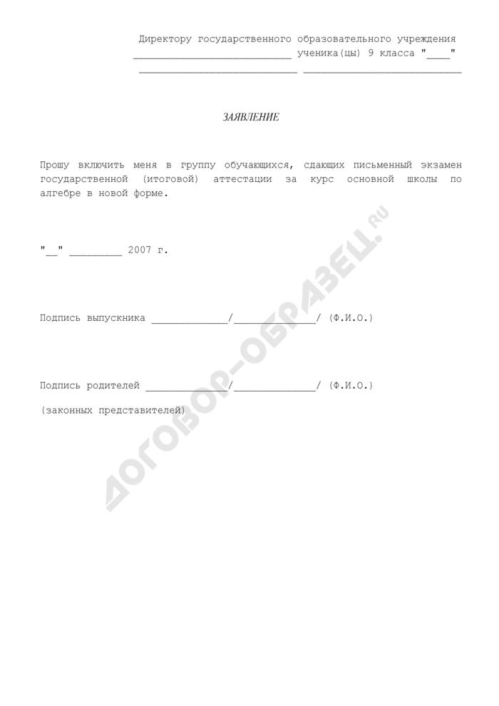 Заявление о прохождении государственной (итоговой) аттестации выпускников IX классов образовательных учреждений города Москвы в новой форме. Страница 1