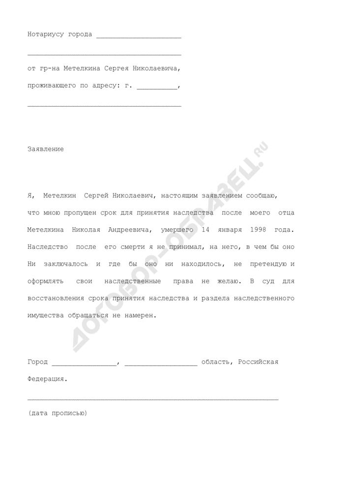 Заявление о пропущенном сроке для принятия наследства и отказе от принятия наследства (пример). Страница 1