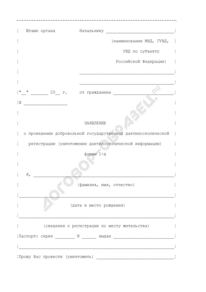 Заявление о проведении добровольной государственной дактилоскопической регистрации (уничтожении дактилоскопической информации) (образец). Форма N 1-Д. Страница 1