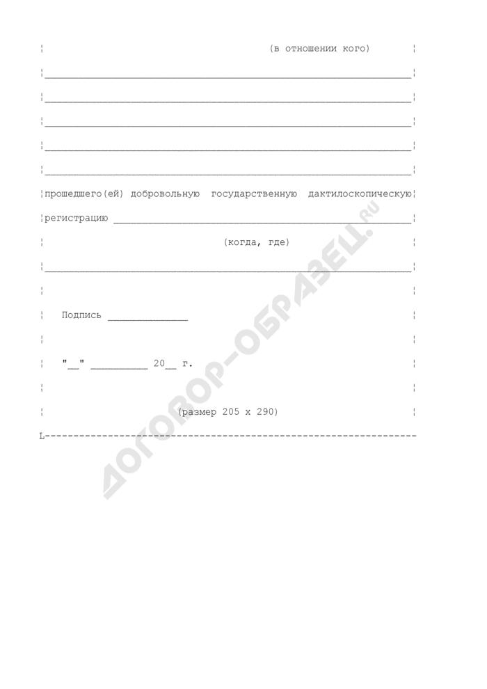 Заявление о проведении добровольной государственной дактилоскопической регистрации (уничтожении дактилоскопической информации) (образец). Форма N 1-Д. Страница 2