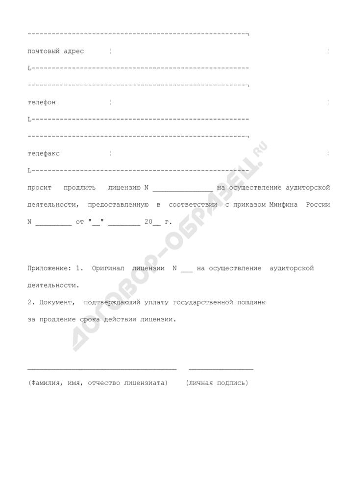 Заявление о продлении срока действия лицензии на осуществление аудиторской деятельности. Форма N 9-ЛА. Страница 3