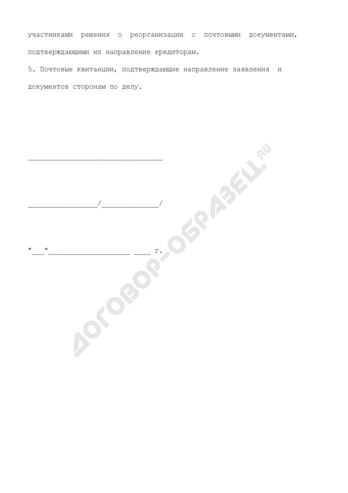 Заявление о процессуальном правопреемстве от стороны по делу на стадии рассмотрения дела в суде первой (апелляционной, кассационной, надзорной) инстанции в связи с реорганизацией. Страница 3