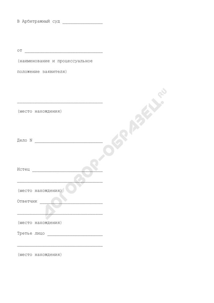 Заявление о процессуальном правопреемстве от стороны по делу на стадии рассмотрения дела в суде первой (апелляционной, кассационной, надзорной) инстанции в связи со смертью ответчика - предпринимателя без образования юридического лица. Страница 1