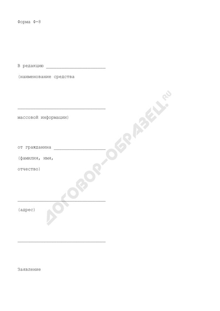 Заявление о публикации сообщения о намерении выделить земельный участок в счет земельной доли. Форма N 8. Страница 1