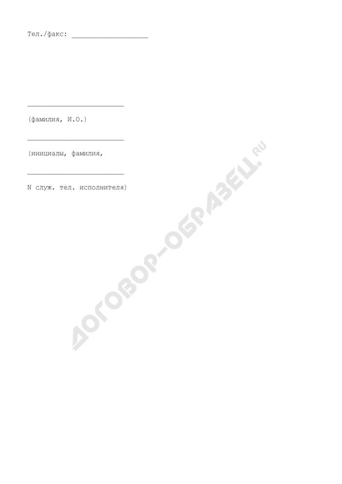 Заявление о разрешении на ввоз сырья животного происхождения (кожевенного, пушно-мехового, рогокопытного, шерсти, казеина технического и прочего) на территорию города Москвы. Страница 2