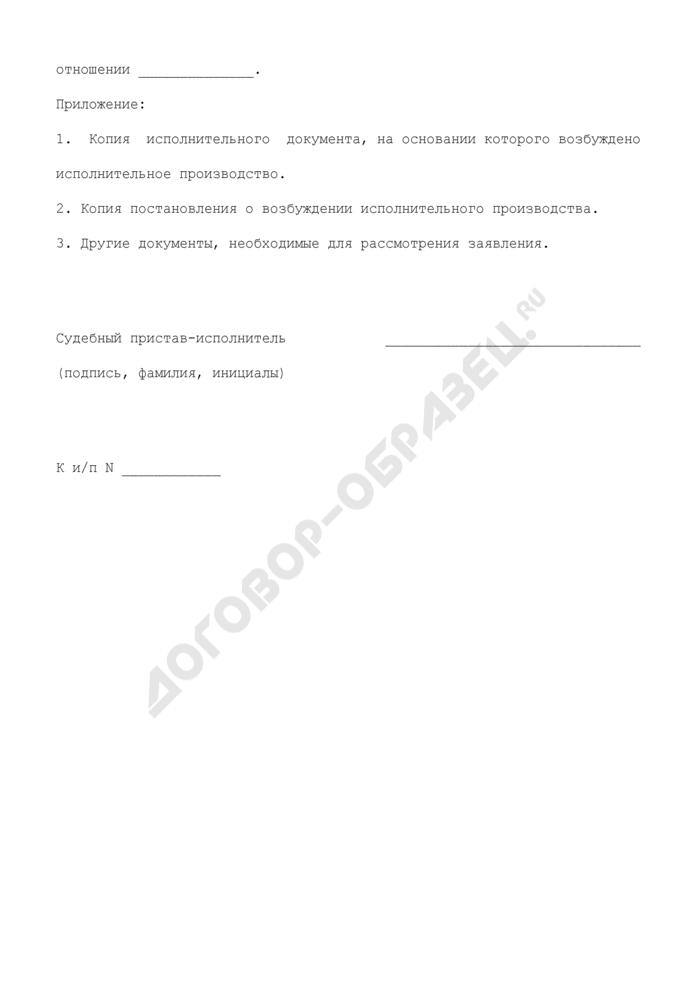 Заявление о разъяснении положений исполнительного документа, способа и порядка его исполнения в структурном подразделении территориального органа Федеральной службы судебных приставов. Страница 3