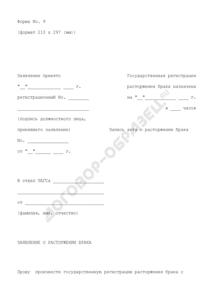 Заявление о расторжении брака. Форма N 9. Страница 1