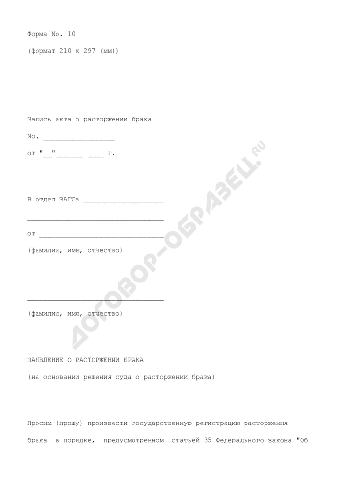 Заявление о расторжении брака (на основании решения суда о расторжении брака). Форма N 10. Страница 1