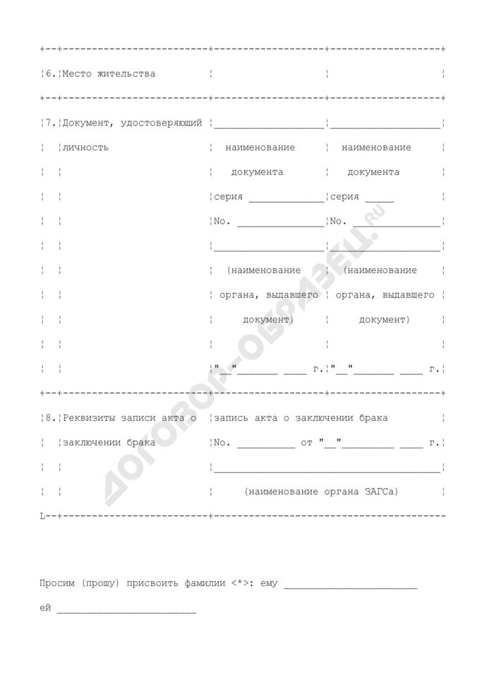 Заявление о расторжении брака (на основании решения суда о расторжении брака). Форма N 10. Страница 3