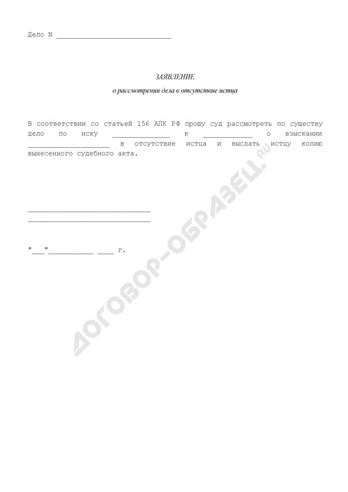 Заявление о рассмотрении дела в отсутствие истца в арбитражном суде. Страница 2