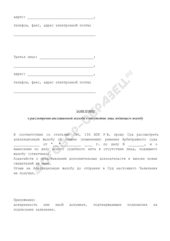 Заявление о рассмотрении апелляционной жалобы в отсутствие лица, подающего жалобу. Страница 2