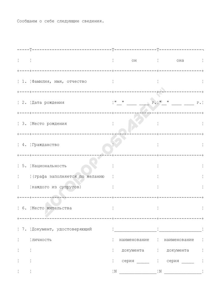 Заявление о расторжении брака для граждан Российской Федерации, проживающих за пределами территории Российской Федерации (по взаимному согласию супругов). Форма N 8. Страница 2