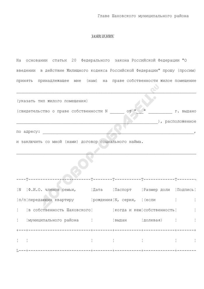 Заявление гражданина о передаче приватизированного им жилого помещения в собственность Шаховского муниципального района Московской области. Страница 1