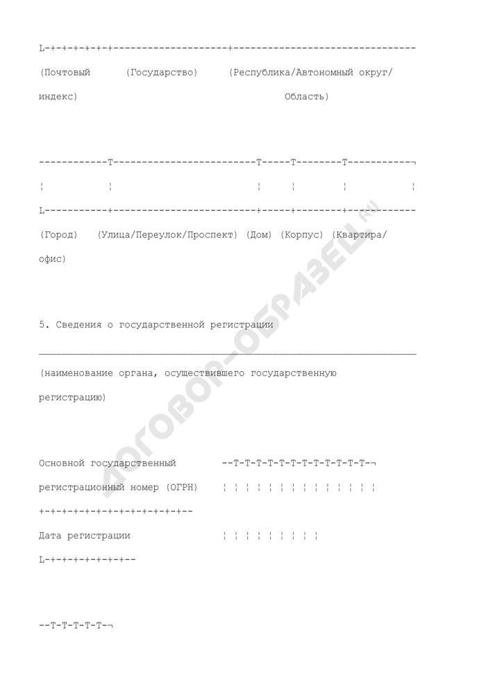 Заявление о регистрации в качестве страхователя юридического лица по месту нахождения обособленного подразделения. Страница 3