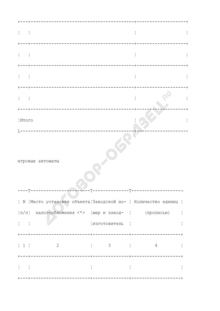 Заявление о регистрации объекта (объектов) налогообложения налогом на игорный бизнес. Страница 3