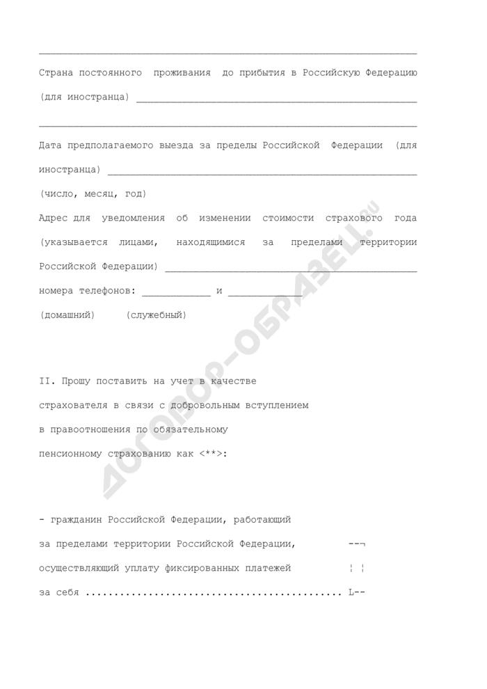 Заявление о регистрации в территориальных органах Пенсионного фонда Российской Федерации страхователя, добровольно вступившего в правоотношения по обязательному пенсионному страхованию. Страница 3