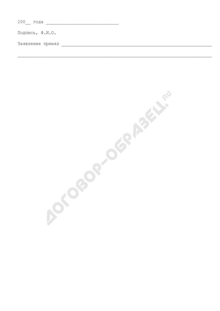 Заявление гражданина о признании его (его семьи) малоимущим(ей) для принятия на учет в качестве нуждающегося(ейся) в жилом помещении, предоставляемом по договору социального найма на территории городского поселения Сергиев Посад Московской области. Страница 3
