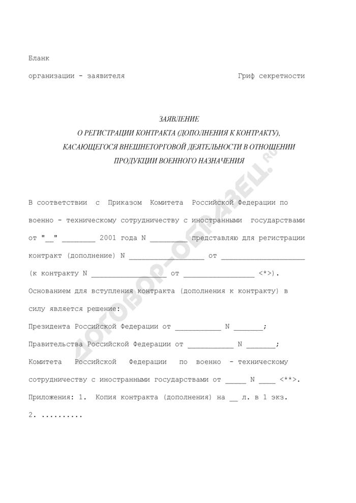 Заявление о регистрации контракта (дополнения к контракту), касающегося внешнеторговой деятельности в отношении продукции военного назначения. Страница 1