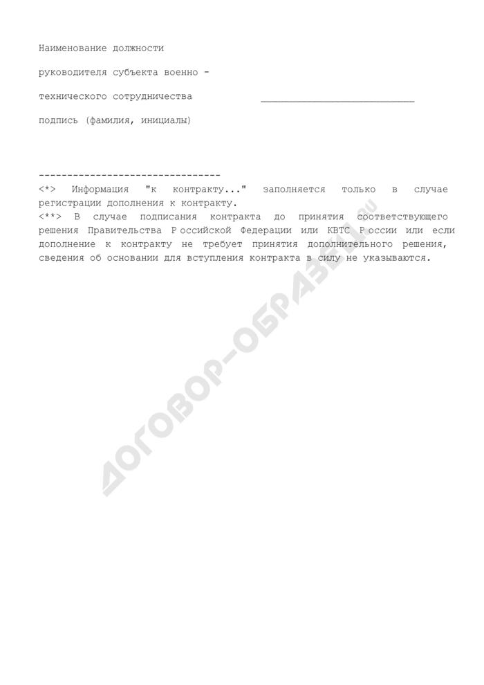 Заявление о регистрации контракта (дополнения к контракту), касающегося внешнеторговой деятельности в отношении продукции военного назначения. Страница 2