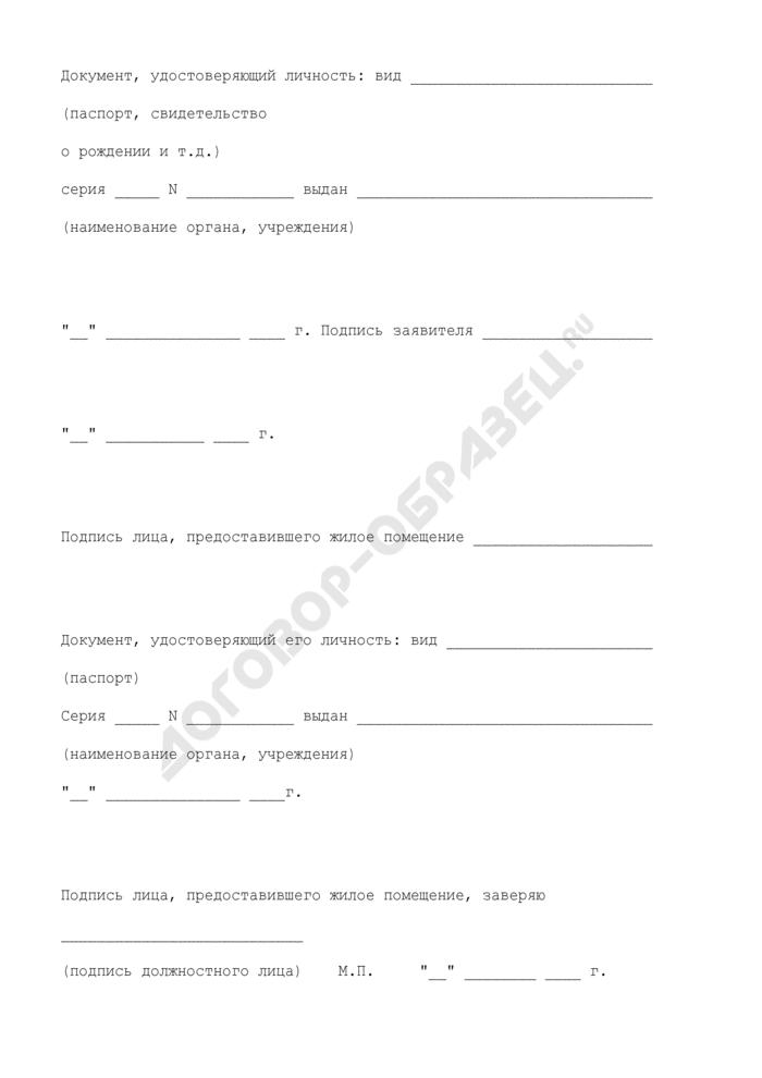 Заявление о регистрации по месту пребывания в орган регистрационного учета Федеральной миграционной службы. Форма N 1. Страница 2