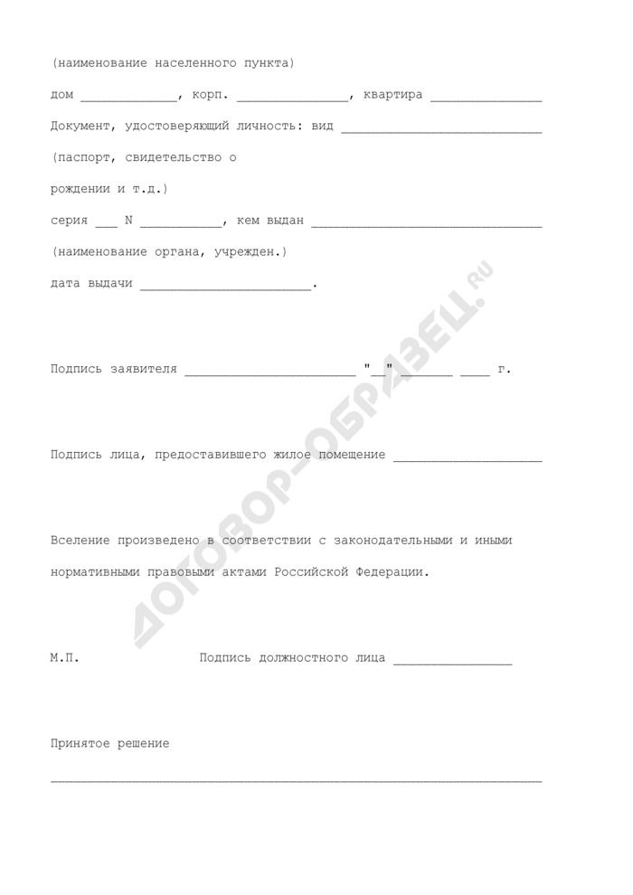 Заявление о регистрации (о снятии с регистрационного учета) по месту жительства. Форма N 6. Страница 2