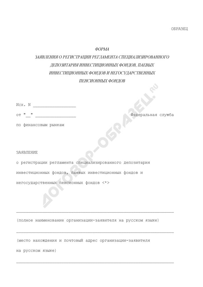 Заявление о регистрации регламента специализированного депозитария инвестиционных фондов, паевых инвестиционных фондов и негосударственных пенсионных фондов (образец). Страница 1