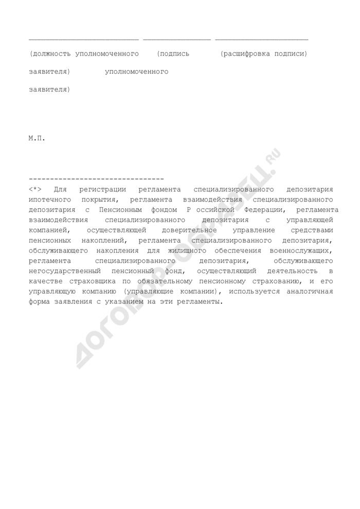 Заявление о регистрации регламента специализированного депозитария инвестиционных фондов, паевых инвестиционных фондов и негосударственных пенсионных фондов (образец). Страница 3