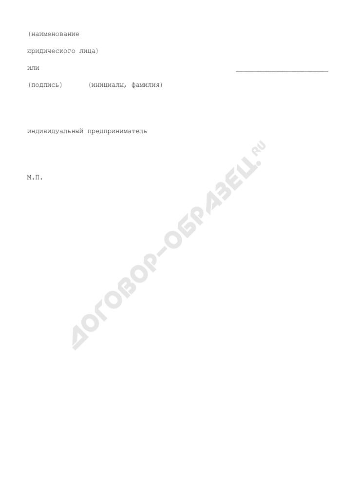 Заявление о регистрации декларации о соответствии продукции требованиям технических регламентов. Страница 3