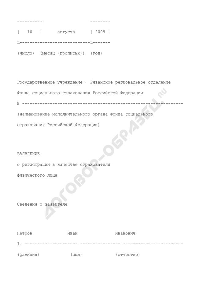 Заявление о регистрации в качестве страхователя физического лица (пример заполнения). Страница 1