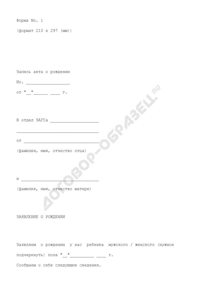 Заявление о рождении ребенка (совместное заявление отца и матери ребенка). Форма N 1. Страница 1