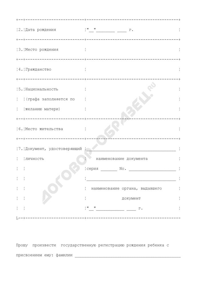 Заявление о рождении ребенка (заявление матери ребенка). Форма N 2. Страница 2