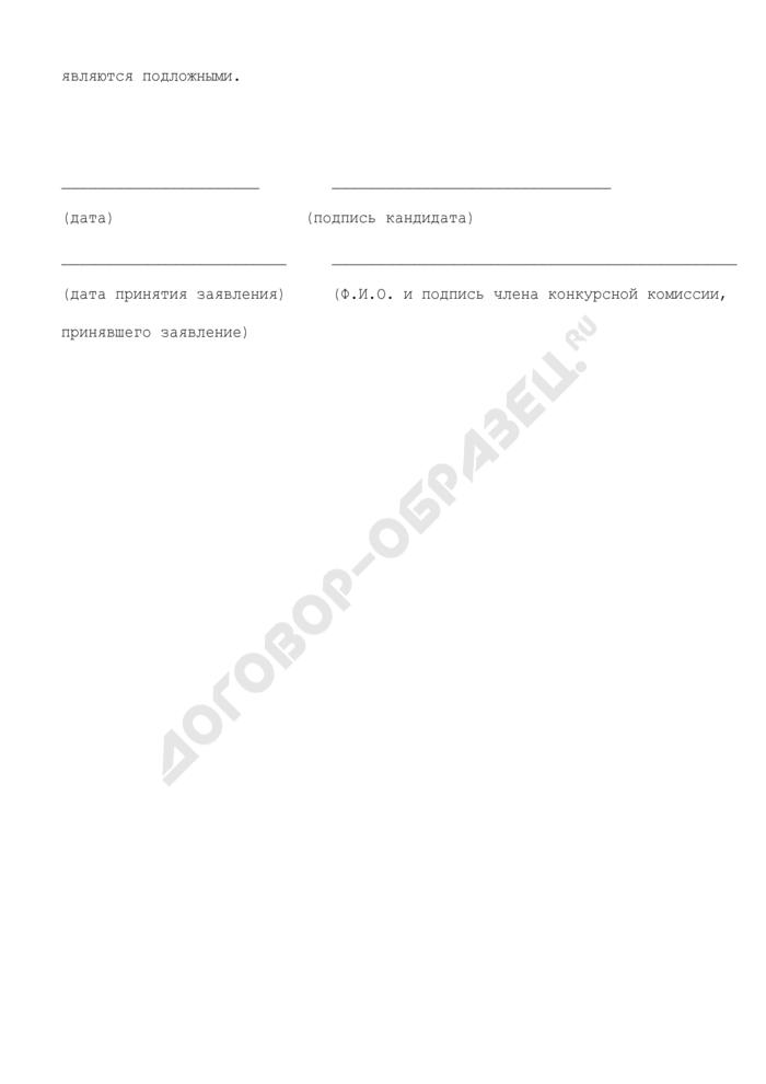Заявление гражданина о желании принять участие в конкурсе на замещение вакантной должности муниципальной службы в Одинцовском муниципальном районе Московской области. Страница 2
