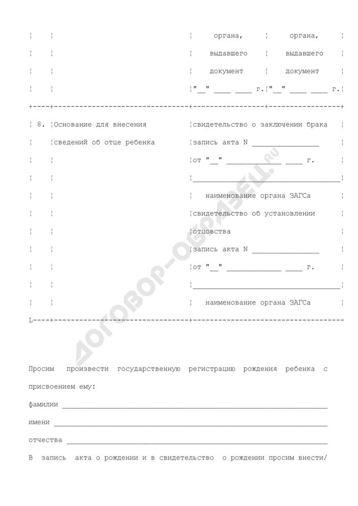 Заявление о рождении ребенка у граждан Российской Федерации, проживающих за пределами территории Российской Федерации. Форма N 1. Страница 3