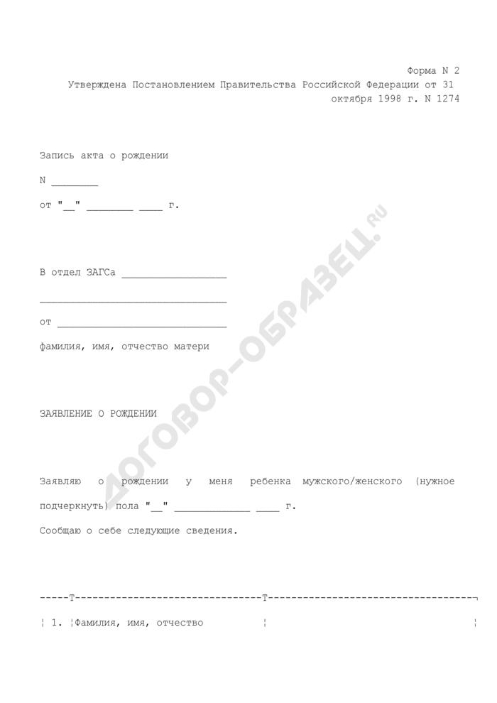 Заявление о рождении ребенка (заявление матери ребенка, проживающей за пределами территории Российской Федерации). Форма N 2. Страница 1