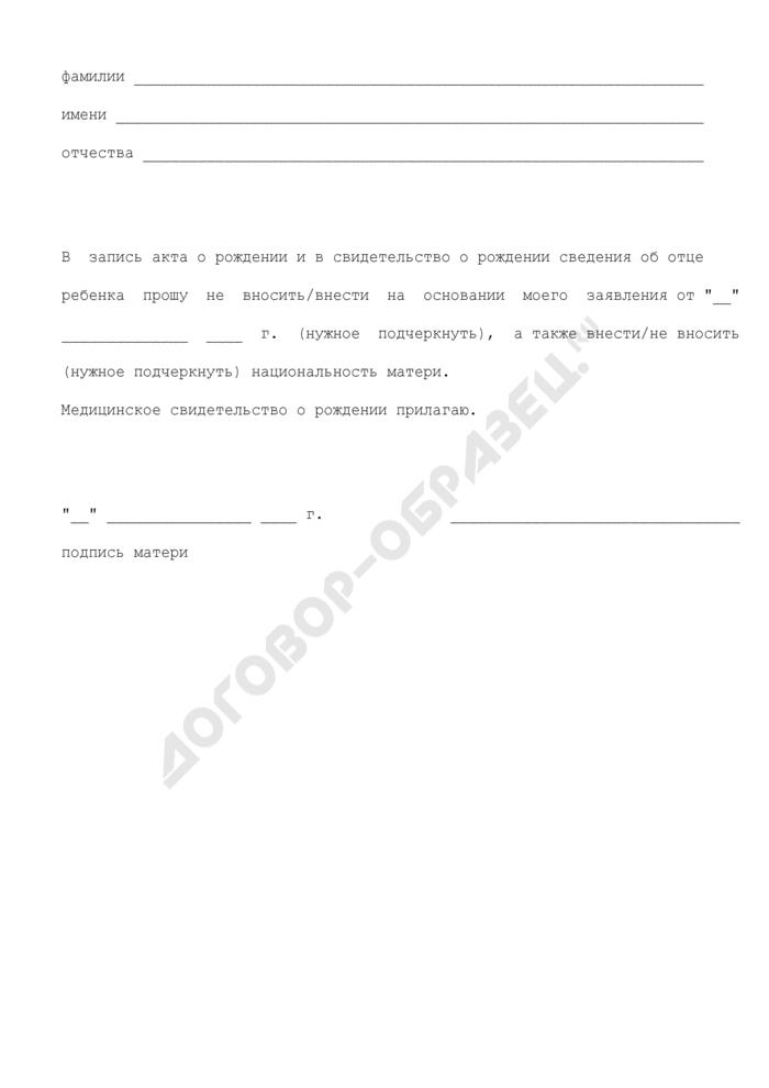 Заявление о рождении ребенка (заявление матери ребенка, проживающей за пределами территории Российской Федерации). Форма N 2. Страница 3