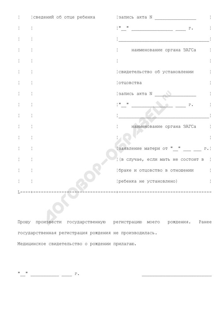 Заявление о рождении от совершеннолетнего гражданина Российской Федерации, проживающего за пределами территории Российской Федерации. Форма N 5. Страница 3