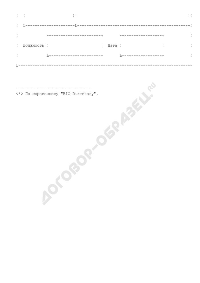 Заявление о снятии с учета. Форма N 2006ИМД(2000). Страница 3