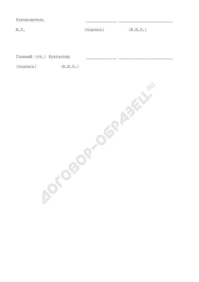 Заявление о снятии с регистрационного учета в территориальном органе Пенсионного фонда Российской Федерации страхователя-организации. Страница 3