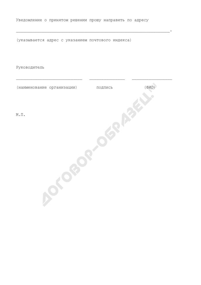 Заявление о снятии с учета организации, осуществляющей операции с денежными средствами или иным имуществом, в сфере деятельности которых отсутствуют надзорные органы (образец). Страница 2