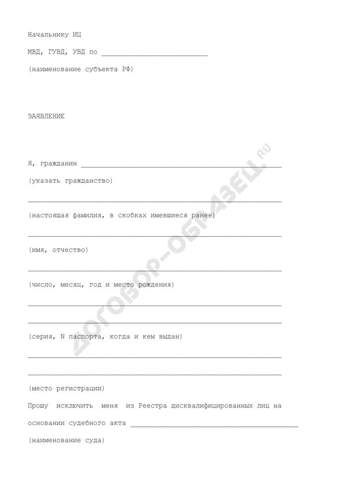 Заявление гражданина об исключении его из реестра дисквалифицированных лиц. Страница 1