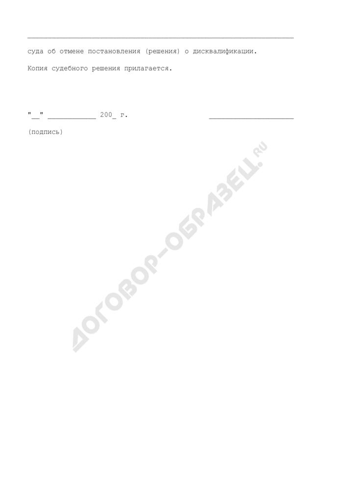 Заявление гражданина об исключении его из реестра дисквалифицированных лиц. Страница 2