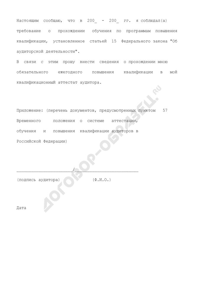 Заявление о соблюдении требования о прохождении обучения по программам повышения квалификации. Страница 2